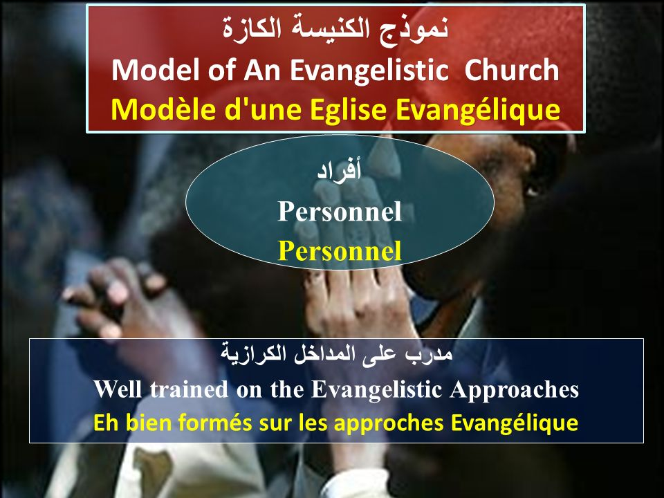 مدرب على المداخل الكرازية Well trained on the Evangelistic Approaches Eh bien formés sur les approches Evangélique نموذج الكنيسة الكازة Model of An Evangelistic Church Modèle d une Eglise Evangélique نموذج الكنيسة الكازة Model of An Evangelistic Church Modèle d une Eglise Evangélique أفراد Personnel