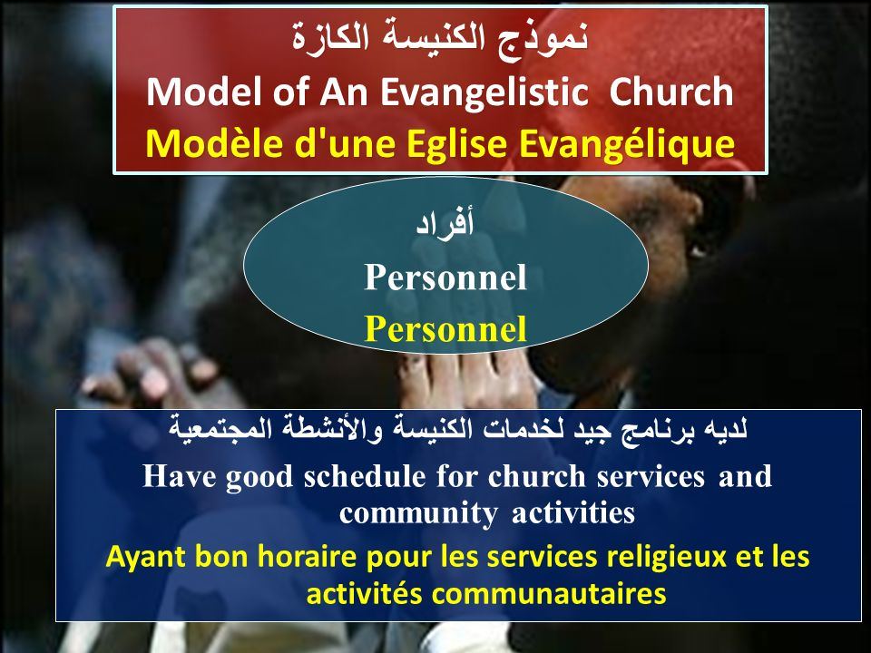 نموذج الكنيسة الكازة Model of An Evangelistic Church Modèle d une Eglise Evangélique نموذج الكنيسة الكازة Model of An Evangelistic Church Modèle d une Eglise Evangélique أفراد Personnel لديه برنامج جيد لخدمات الكنيسة والأنشطة المجتمعية Have good schedule for church services and community activities Ayant bon horaire pour les services religieux et les activités communautaires