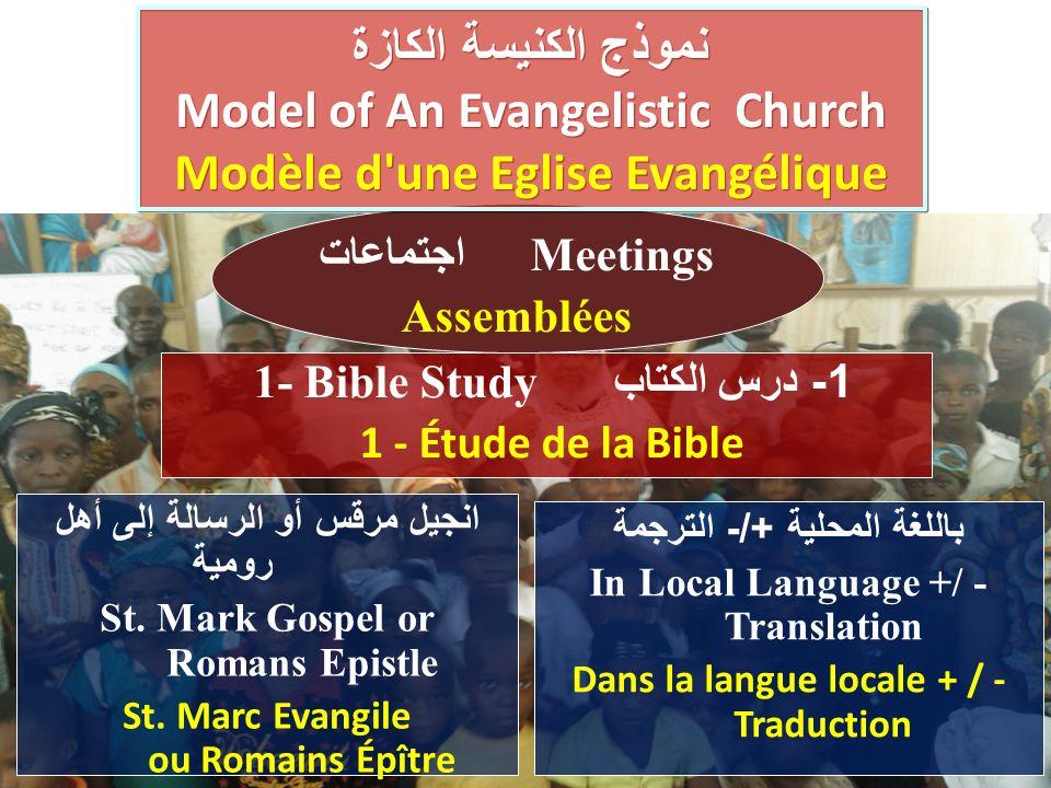 1- درس الكتاب1- Bible Study 1 - Étude de la Bible انجيل مرقس أو الرسالة إلى أهل رومية St.