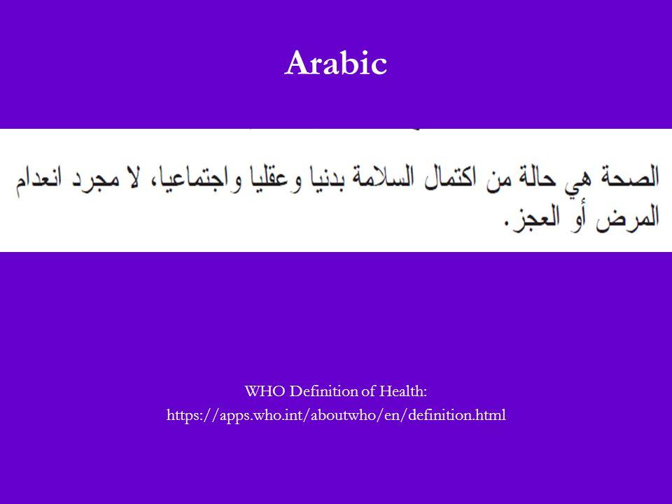 Arabic الصحة هي حالة من اكتمال السلامة بدنيا وعقليا، والرفاه الاجتماعي وليس مجرد انعدام المرض أو العجز.