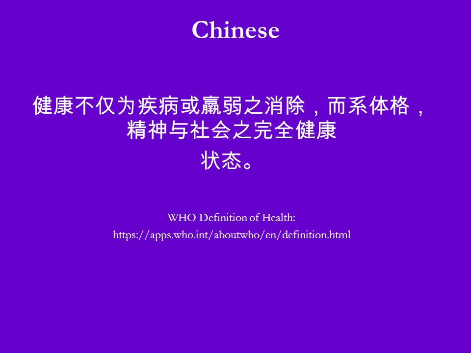Chinese WHO Definition of Health: https://apps.who.int/aboutwho/en/definition.html