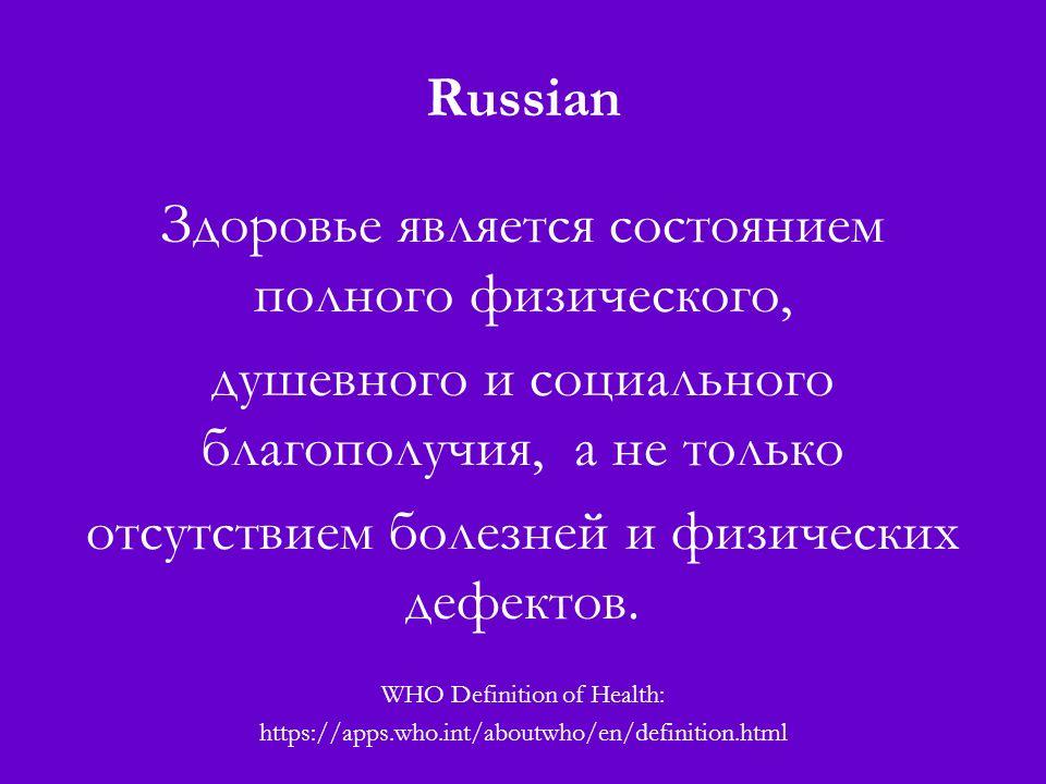 Russian Здоровье является состоянием полного физического, душевного и социального благополучия, а не только отсутствием болезней и физических дефектов.