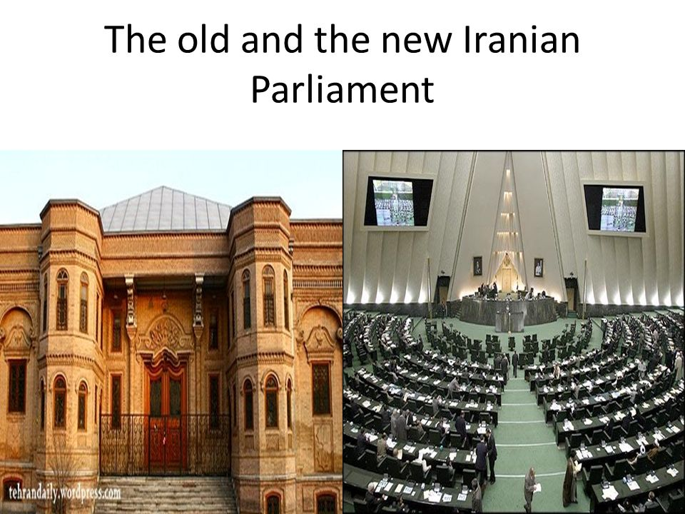 The old and the new Iranian Parliament