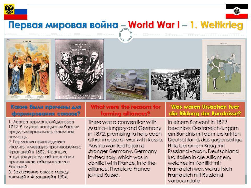 Первая мировая война – World War I – 1. Weltkrieg Какие были причины для формирования союзов.