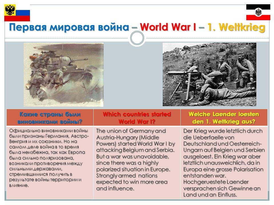 Первая мировая война – World War I – 1. Weltkrieg Какие страны были виновниками войны.