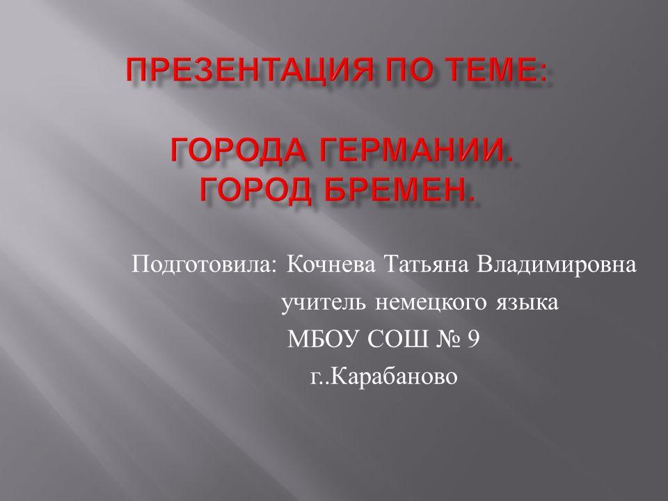 Подготовила : Кочнева Татьяна Владимировна учитель немецкого языка МБОУ СОШ 9 г.. Карабаново