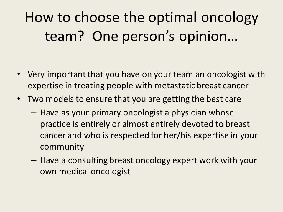 How to choose the optimal oncology team? One persons opinion… Very important that you have on your team an oncologist with expertise in treating peopl
