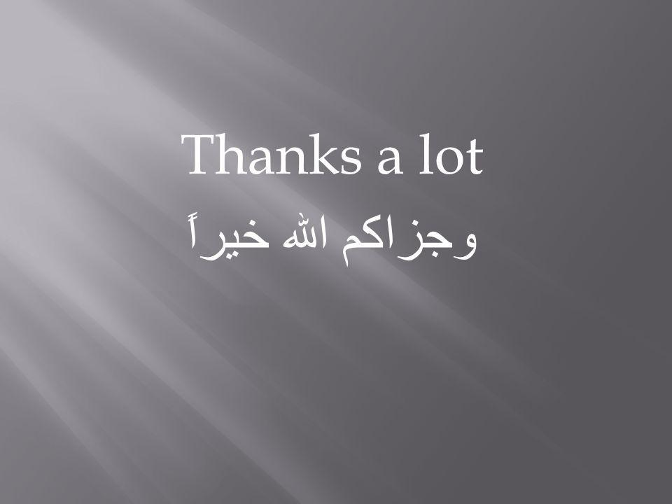 Thanks a lot وجزاكم الله خيراً