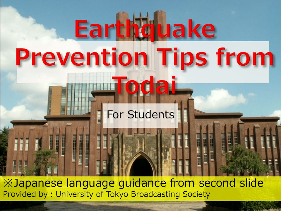For Students Japanese language guidance from second slide Provided by University of Tokyo Broadcasting Society