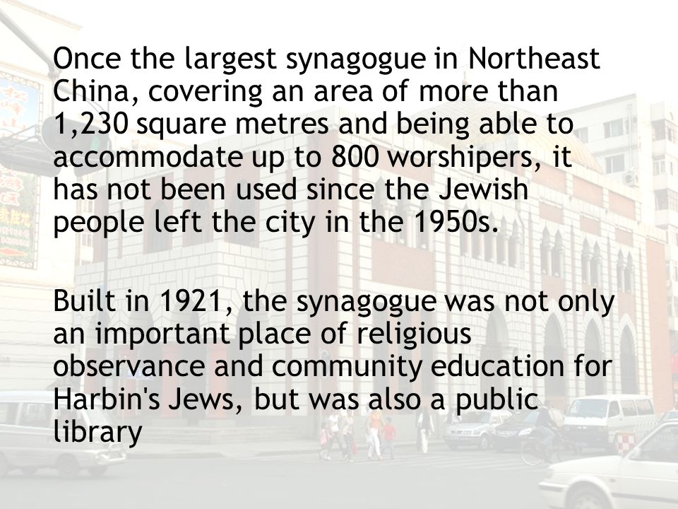 The new Jewish synagogue in Harbin: construction started in 1916 and finished in 1921, and is now Harbin Jewish History and Culture Exhibition Hall