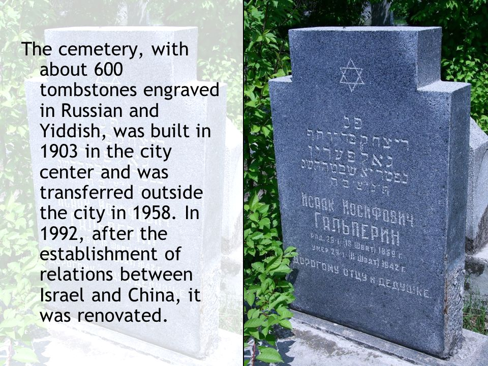 The Harbin Huang Shan Jewish Cemetery, located in the city s suburbs, is the largest and the best-preserved cemetery in the Far East.