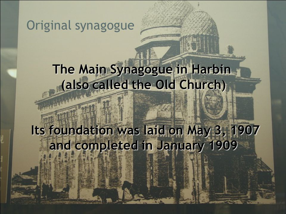 After World War II, the Jews of Harbin gradually scattered to Shanghai, Israel and other countries.
