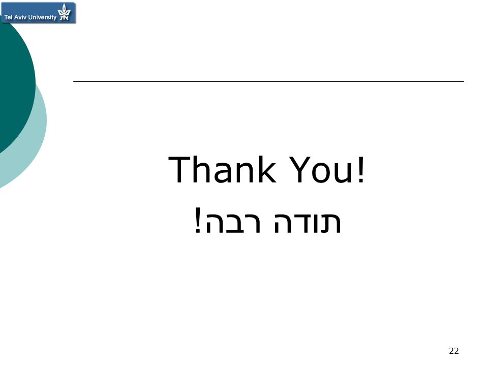Thank You! תודה רבה ! 22