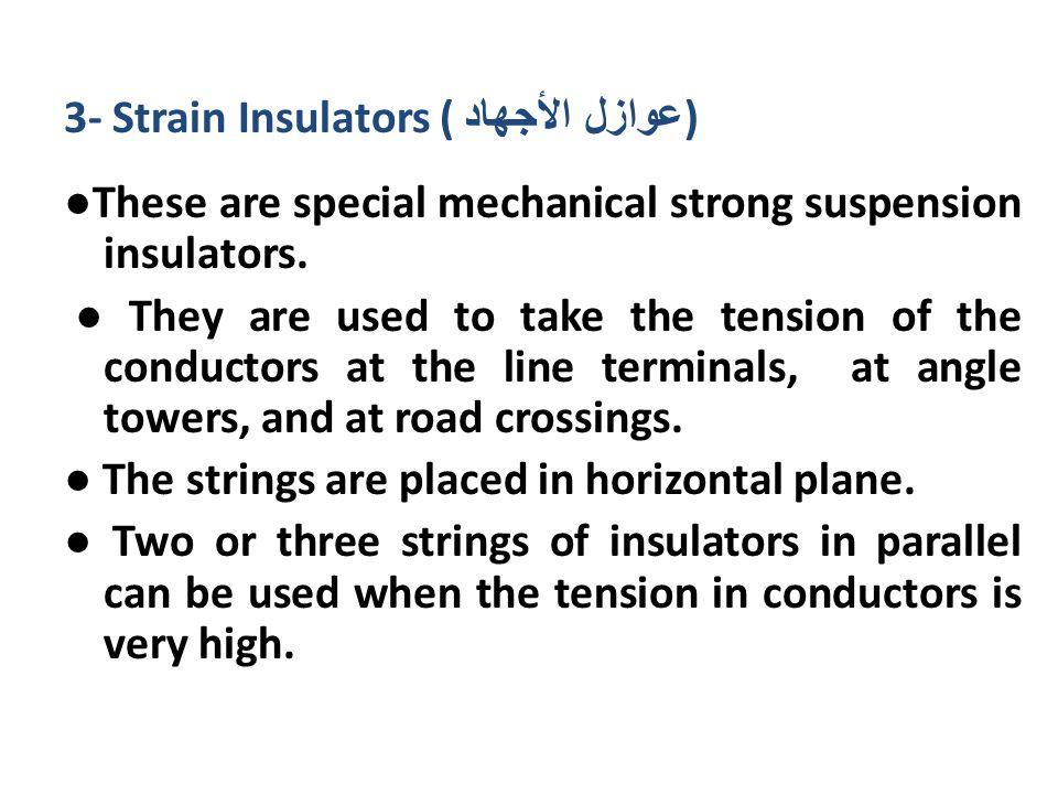 3- Strain Insulators ( عوازل الأجهاد ) These are special mechanical strong suspension insulators.