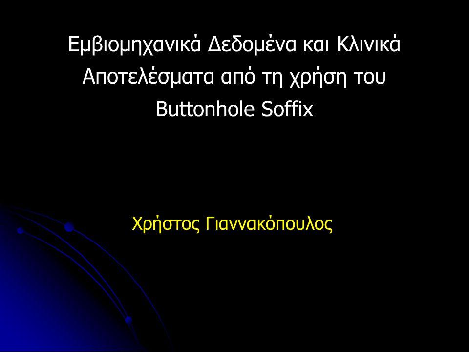 Χρήστος Γιαννακόπουλος Εμβιομηχανικά Δεδομένα και Κλινικά Αποτελέσματα από τη χρήση του Buttonhole Soffix