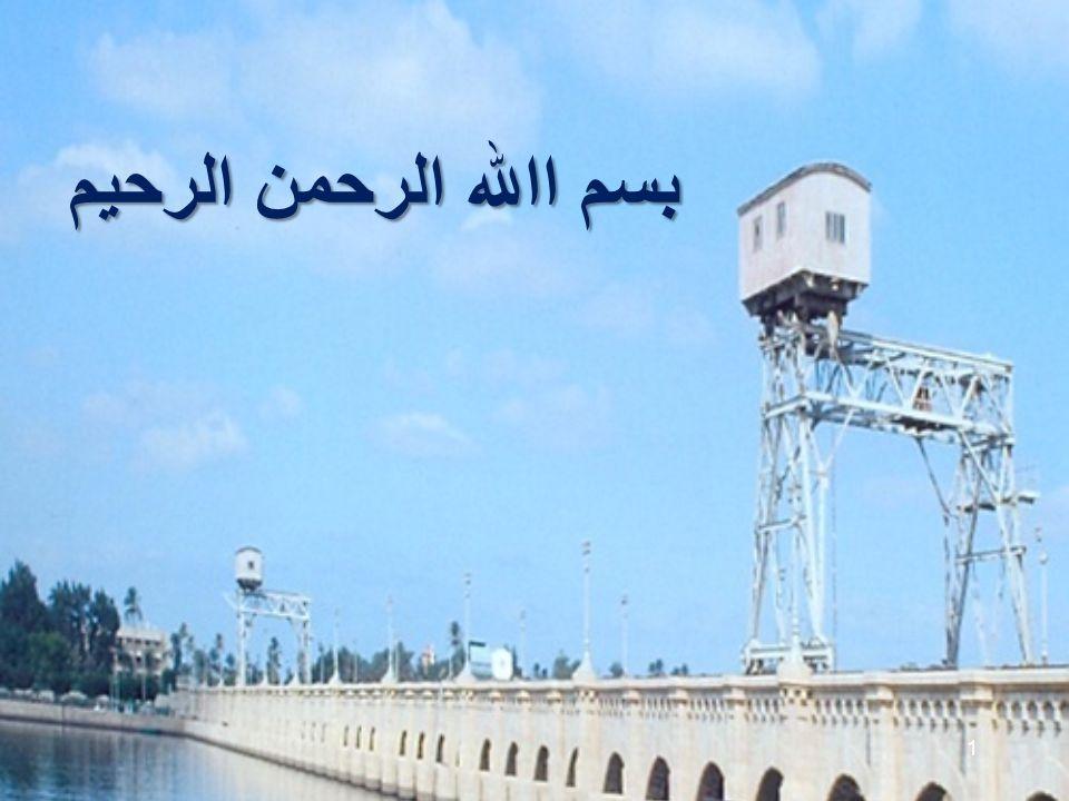 بسم االله الرحمن الرحيم 1