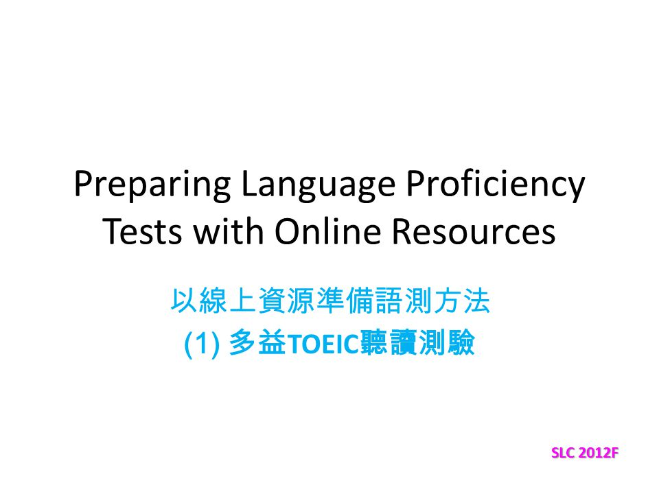 Preparing Language Proficiency Tests with Online Resources (1) TOEIC SLC 2012F