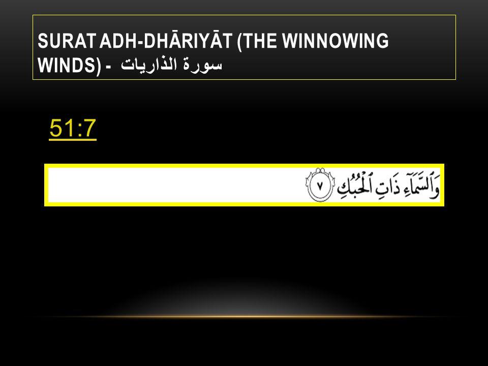 SURAT ADH-DHĀRIYĀT (THE WINNOWING WINDS) - سورة الذاريات 51:7