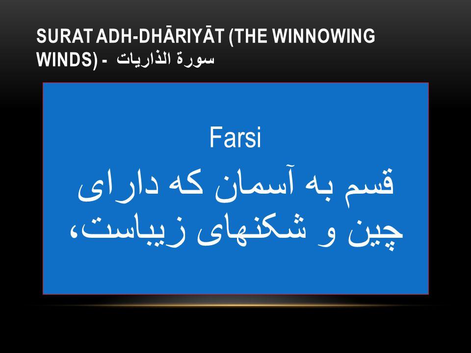SURAT ADH-DHĀRIYĀT (THE WINNOWING WINDS) - سورة الذاريات Farsi قسم به آسمان که دارای چین و شکنهای زیباست،