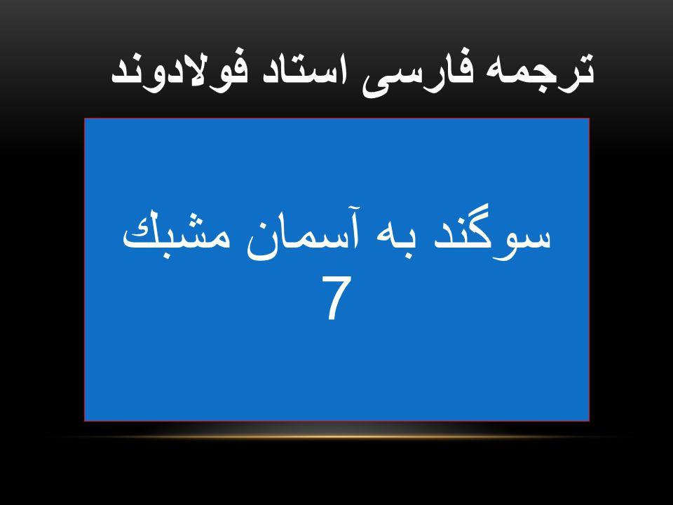 ترجمه فارسى استاد فولادوند سوگند به آسمان مشبك 7