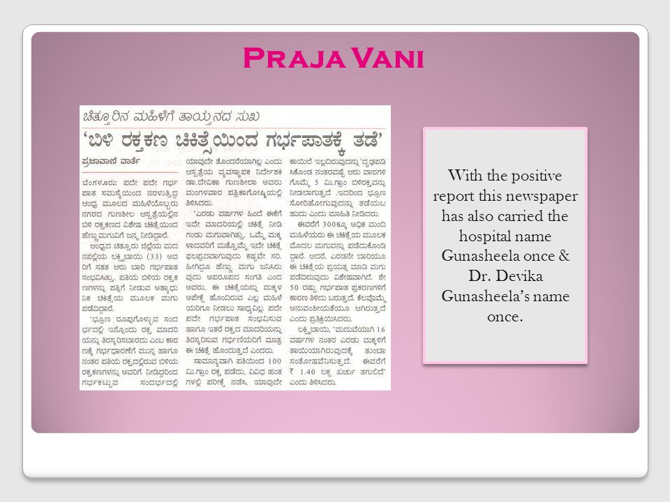 Praja Vani With the positive report this newspaper has also carried the hospital name Gunasheela once & Dr. Devika Gunasheelas name once.