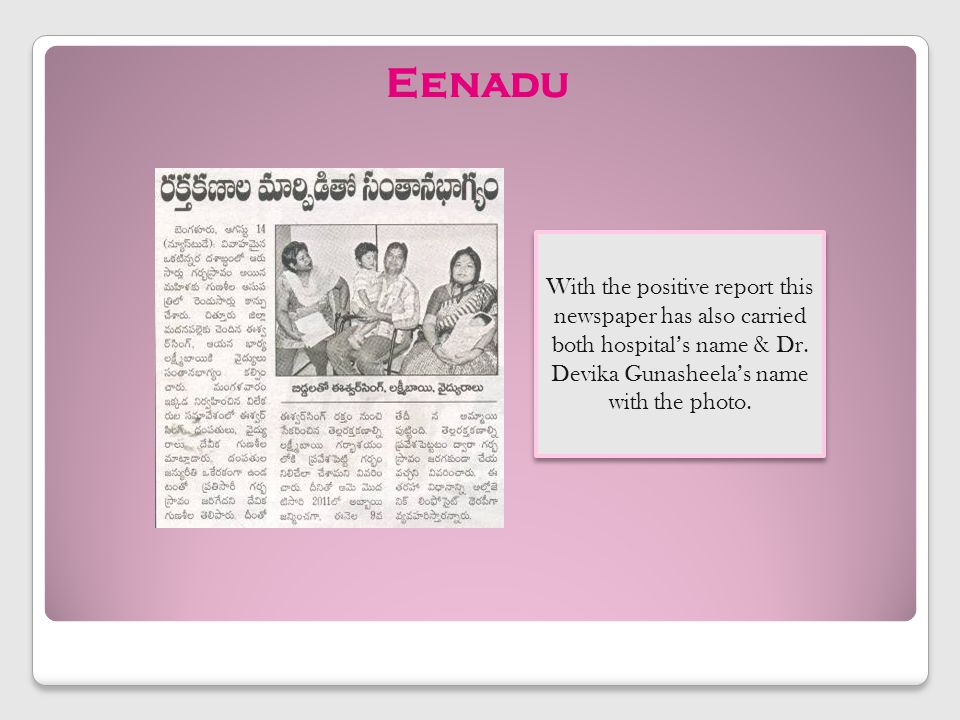 Eenadu With the positive report this newspaper has also carried both hospitals name & Dr. Devika Gunasheelas name with the photo.