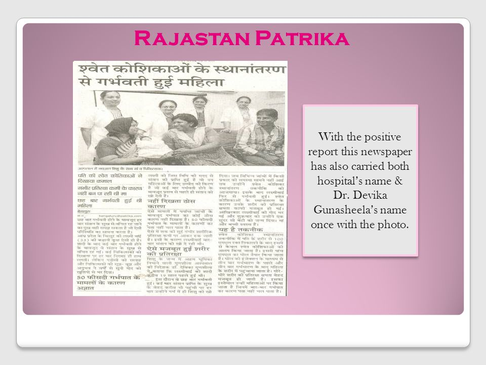 Rajastan Patrika With the positive report this newspaper has also carried both hospitals name & Dr. Devika Gunasheelas name once with the photo.