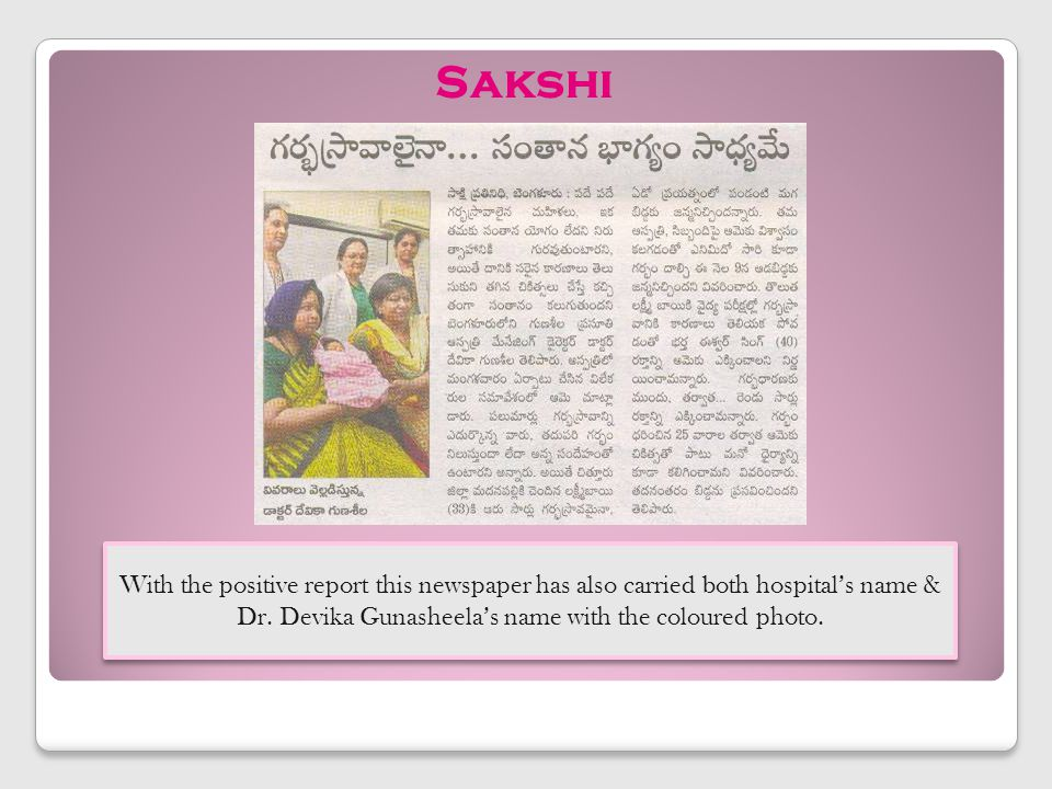Sakshi With the positive report this newspaper has also carried both hospitals name & Dr. Devika Gunasheelas name with the coloured photo.