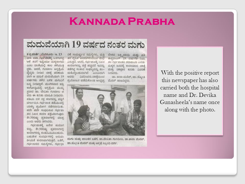 Kannada Prabha With the positive report this newspaper has also carried both the hospital name and Dr. Devika Gunasheelas name once along with the pho