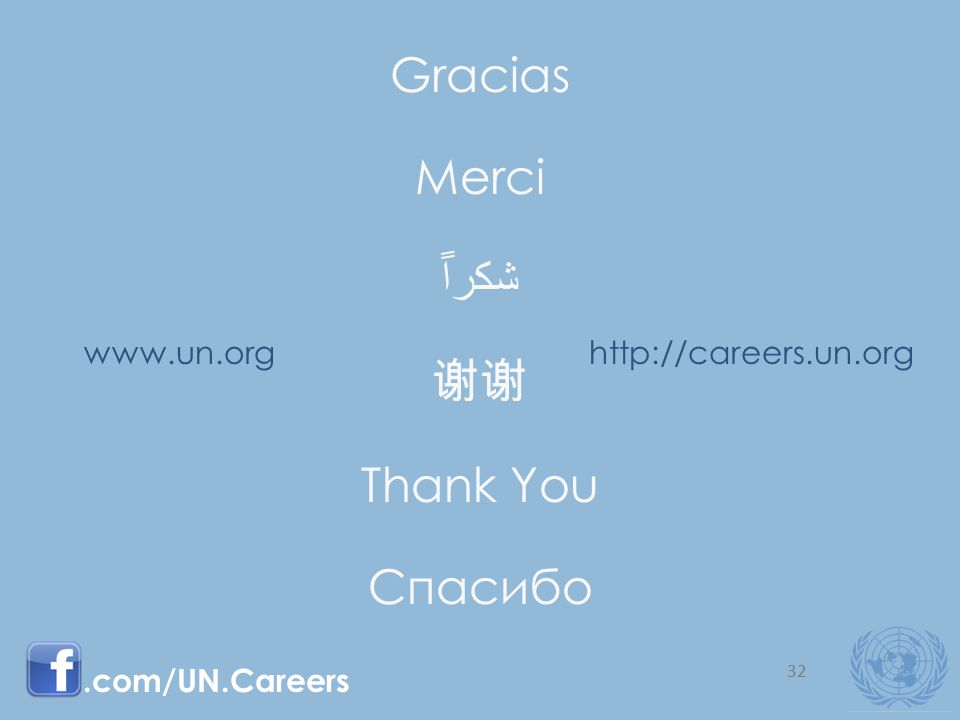 32 http://careers.un.orgwww.un.org.com/UN.Careers Gracias Merci Thank You Спасибо