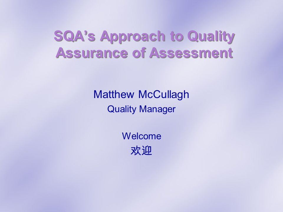 SQAs Approach to Quality Assurance of Assessment Matthew McCullagh Quality Manager Welcome