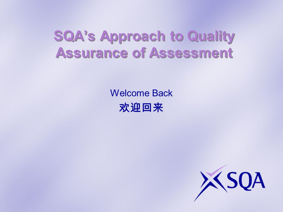 SQAs Approach to Quality Assurance of Assessment Welcome Back