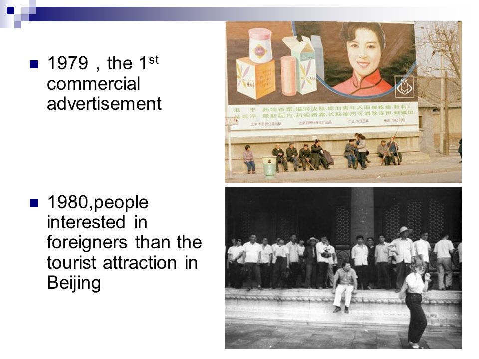 1979 the 1 st commercial advertisement 1980,people interested in foreigners than the tourist attraction in Beijing