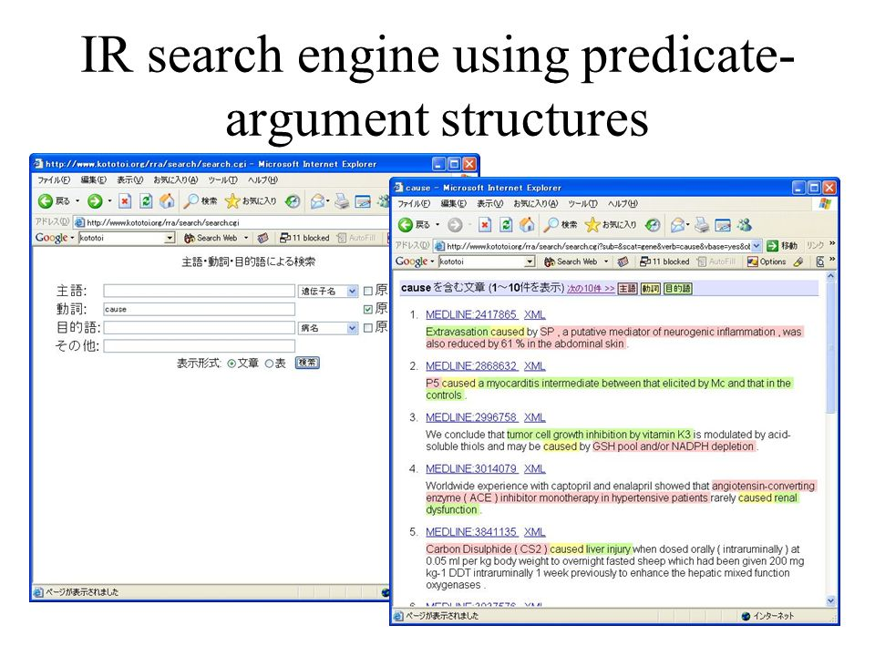 IR search engine using predicate- argument structures