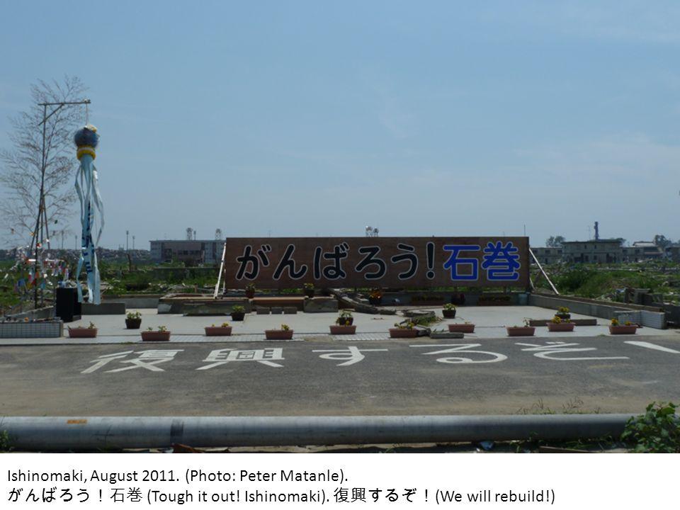 Ishinomaki, August 2011. (Photo: Peter Matanle). (Tough it out! Ishinomaki). (We will rebuild!)