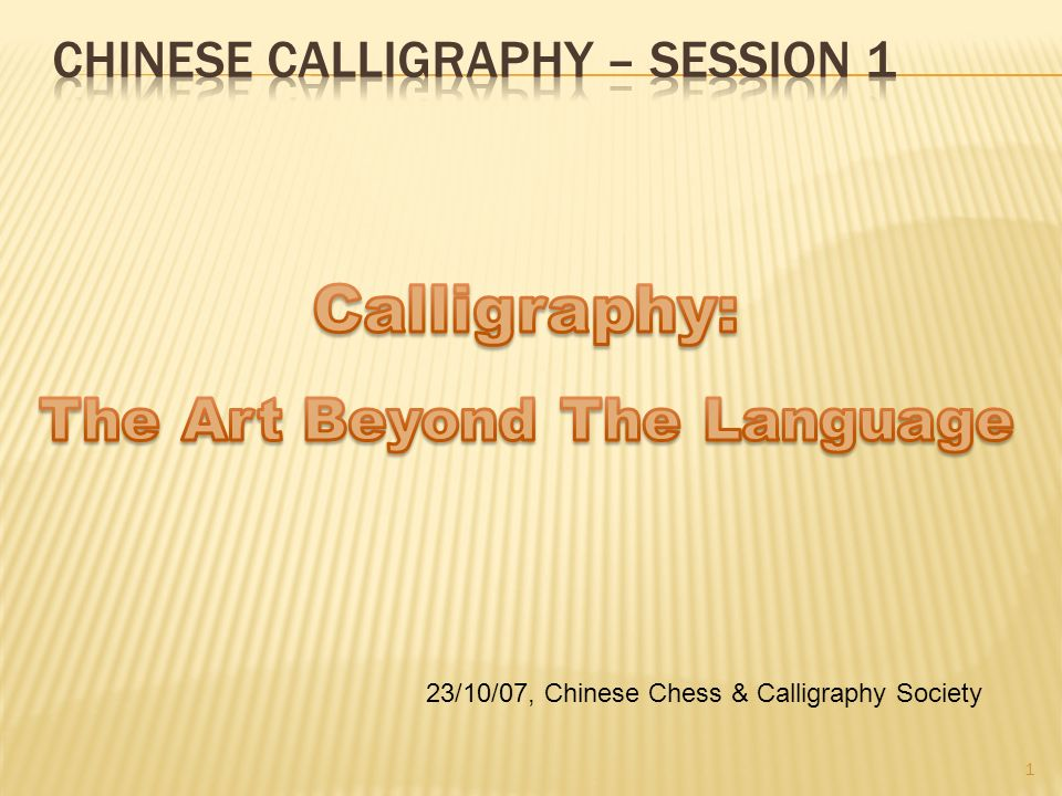 1 23/10/07, Chinese Chess & Calligraphy Society