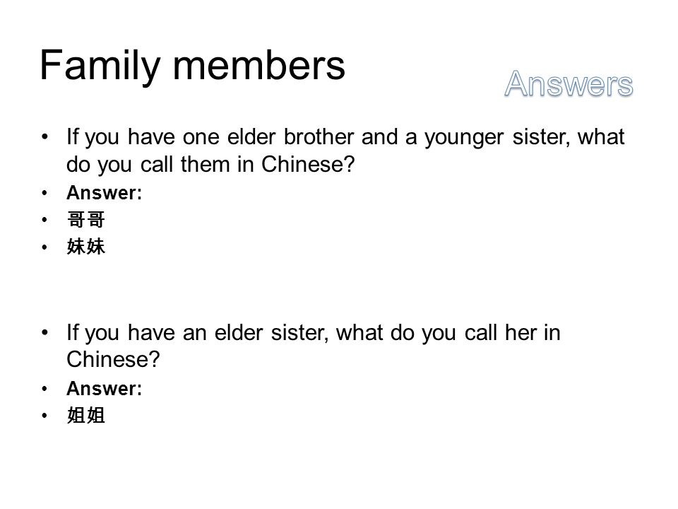 Family members If you have one elder brother and a younger sister, what do you call them in Chinese.