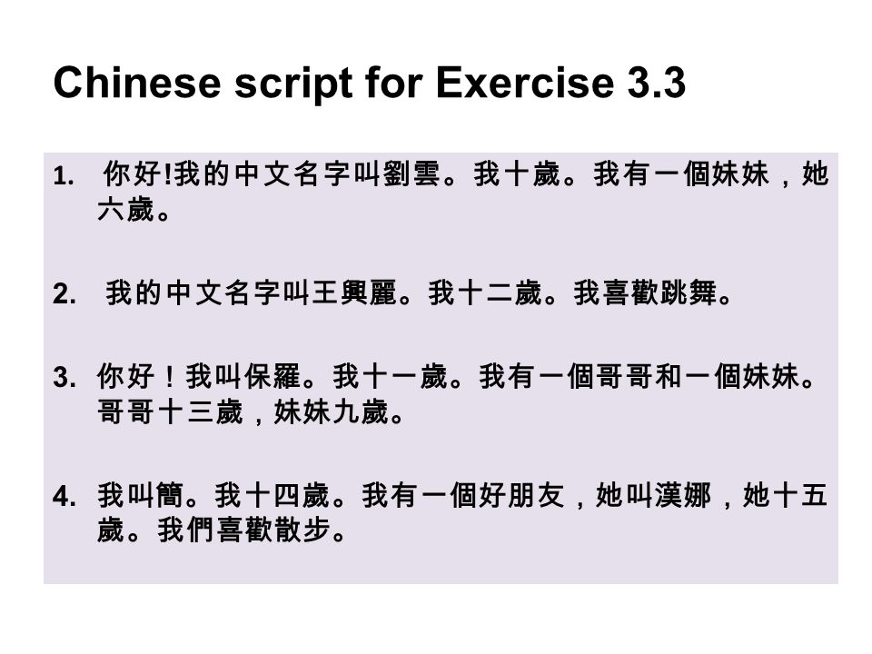 Chinese script for Exercise 3.3 1. ! 2. 3. 4.