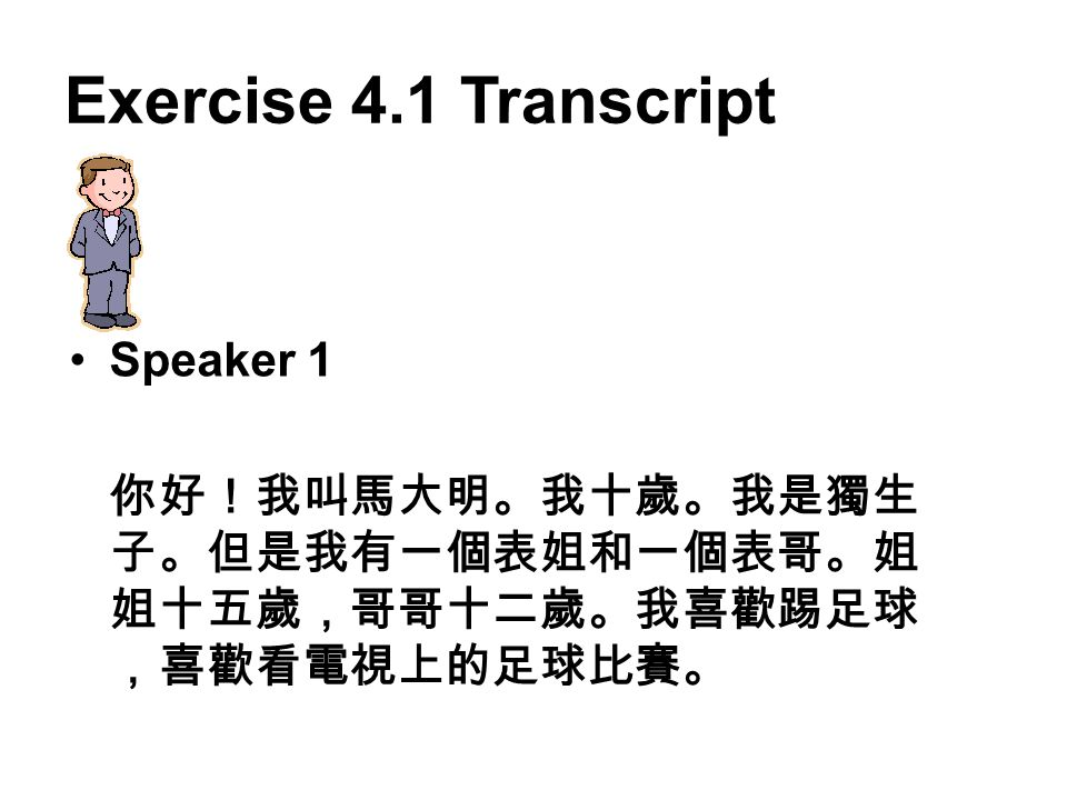 Exercise 4.1 Transcript Speaker 1
