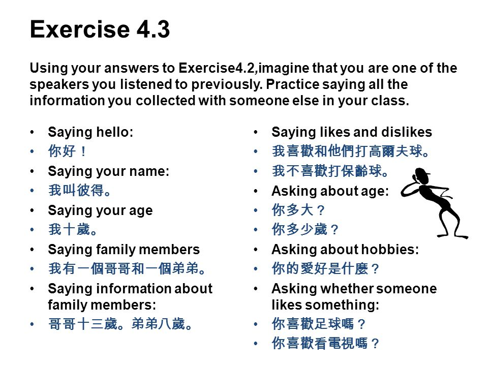 Exercise 4.3 Using your answers to Exercise4.2,imagine that you are one of the speakers you listened to previously.