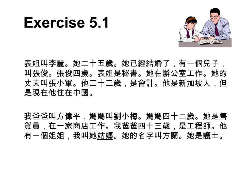 Exercise 5.1