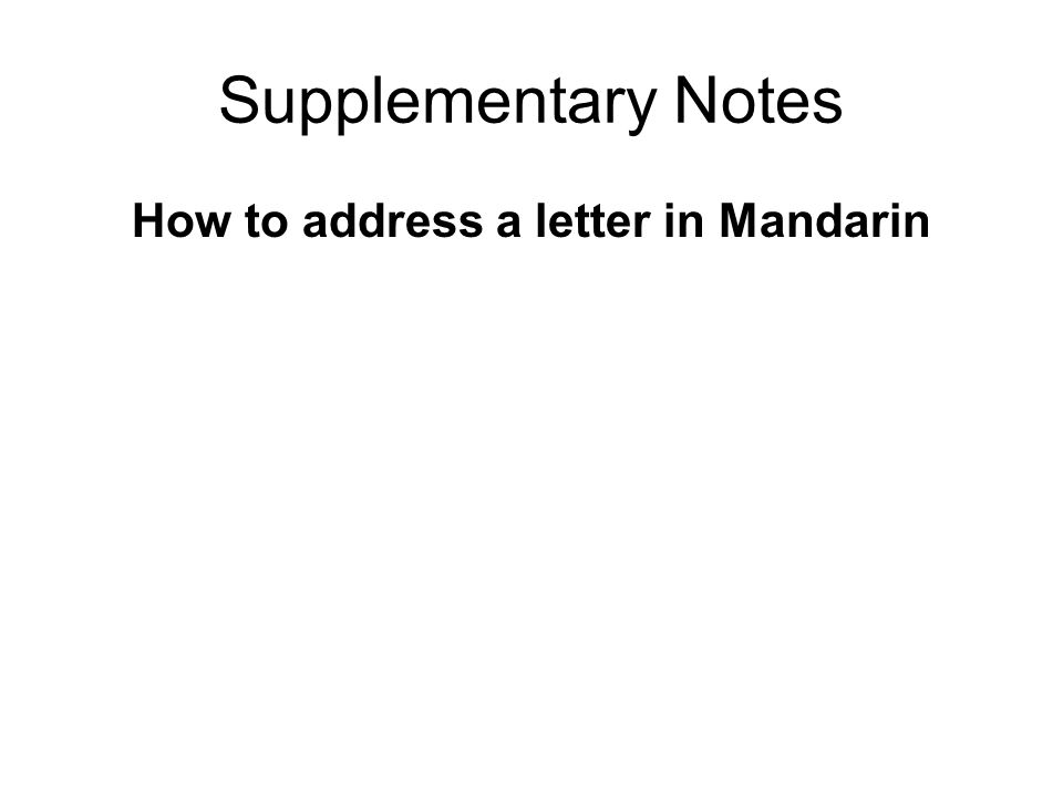 Supplementary Notes How to address a letter in Mandarin