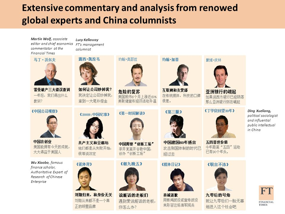 Martin Wolf, associate editor and chief economics commentator at the Financial Times Lucy Kellaway FTs management columnist Ding Xueliang, political s