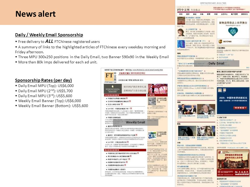 News alert Daily / Weekly Email Sponsorship Free delivery to ALL FTChinese registered users A summary of links to the highlighted articles of FTChines