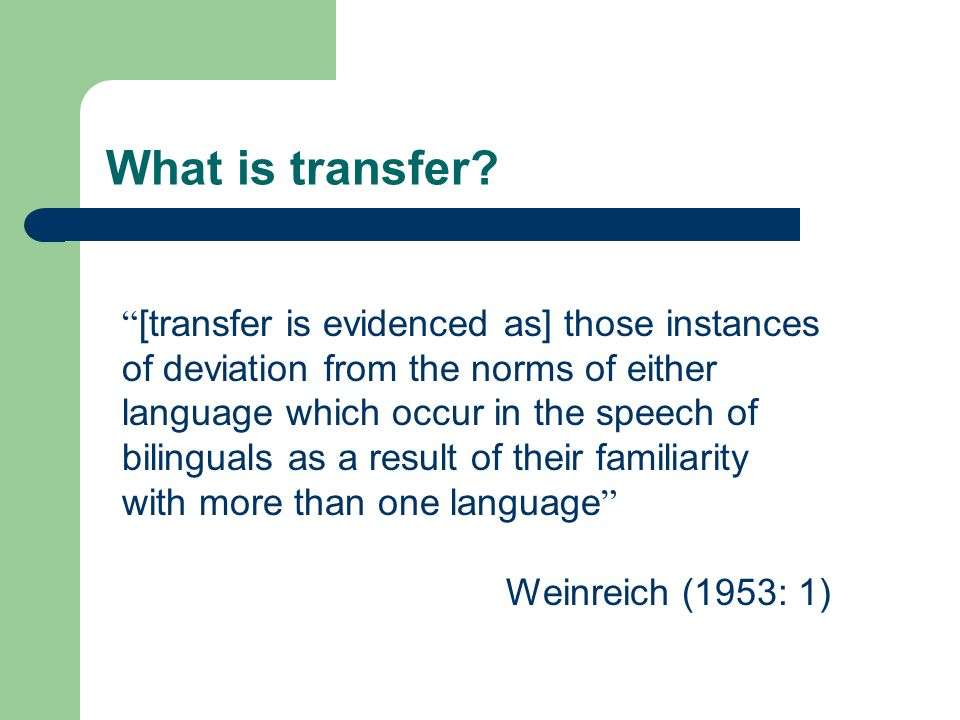 What is transfer.