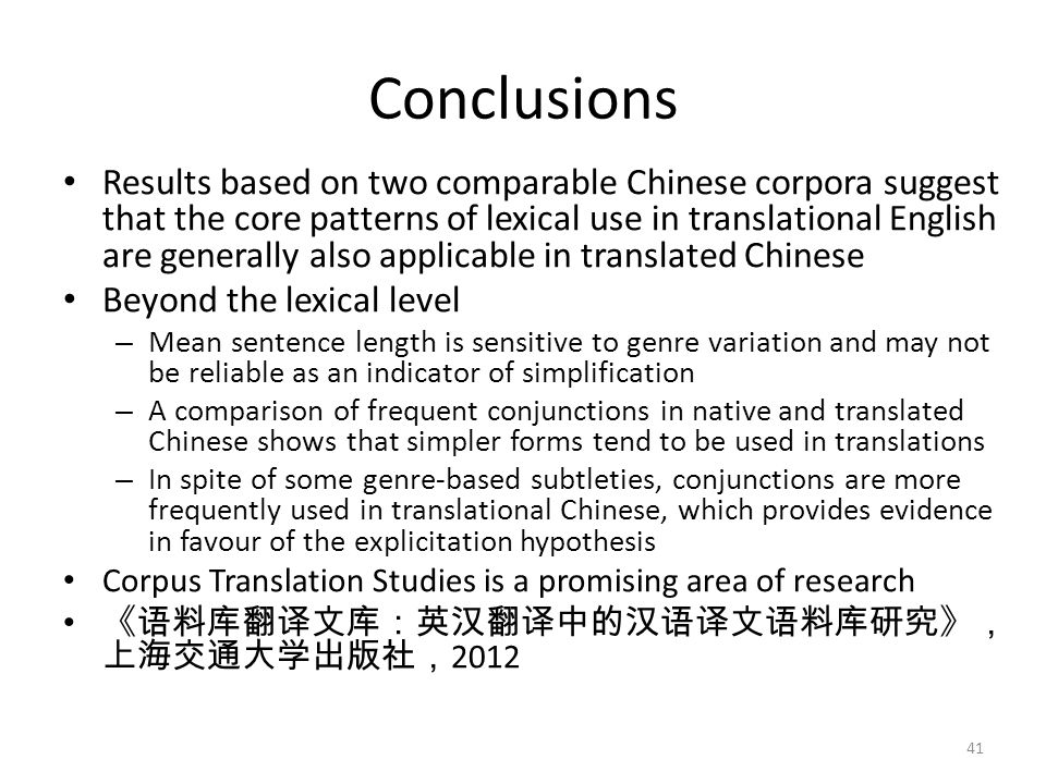 41 Conclusions Results based on two comparable Chinese corpora suggest that the core patterns of lexical use in translational English are generally al