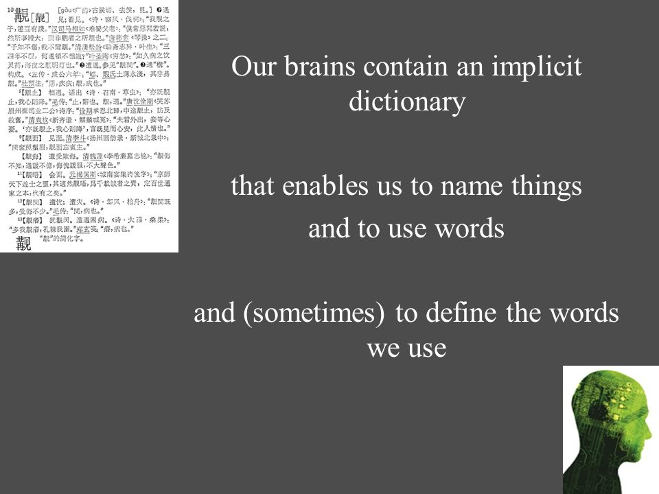 Our brains contain an implicit dictionary that enables us to name things and to use words and (sometimes) to define the words we use