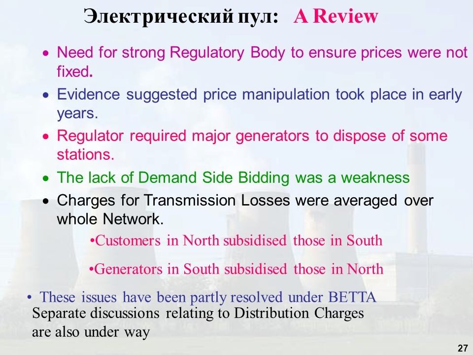 27 Электрический пул: A Review Need for strong Regulatory Body to ensure prices were not fixed.