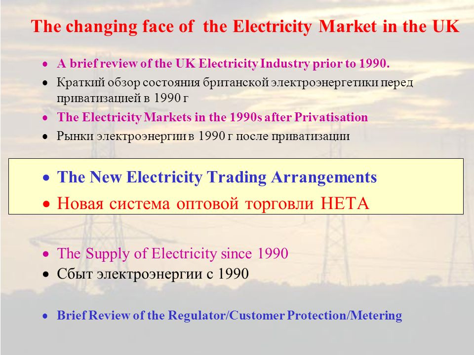 A brief review of the UK Electricity Industry prior to 1990.