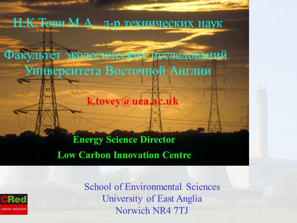 k.tovey@uea.ac.uk Н.К.Тови М.А., д-р технических наук Факультет экологических исследований Университета Восточной Англии School of Environmental Sciences University of East Anglia Norwich NR4 7TJ Energy Science Director Low Carbon Innovation Centre